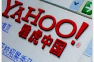 Yahoo quitte la Chine et licencie jusqu'� 300 employ�s