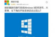 Microsoft China laisse filer un post sur Windows 9