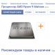 Les puces AMD Ryzen 3 passent à la gravure 7 nm