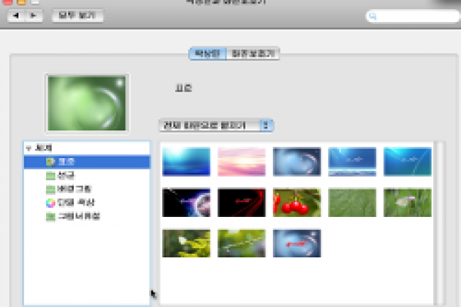 L'OS Red Star s'inspire de l'interface Mac OS X. Crédit Photo: IDG NS
