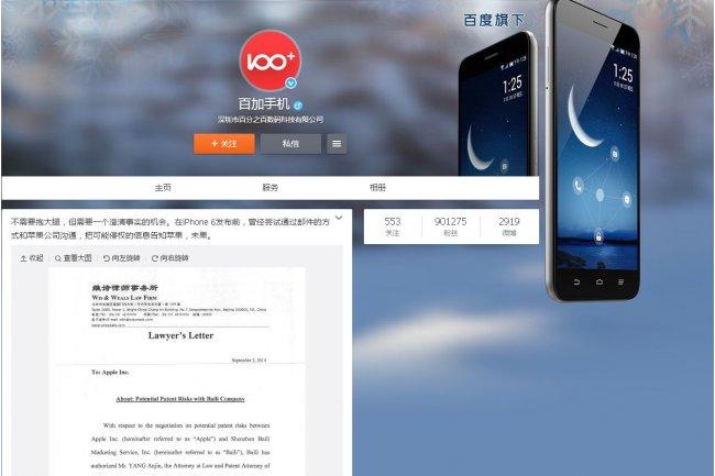 L'iPhone 6 d'Apple ressemble beaucoup au 100+ du Chinois Digione. (crédit : Digione / Cliquer sur l'image pour l'agrandir)