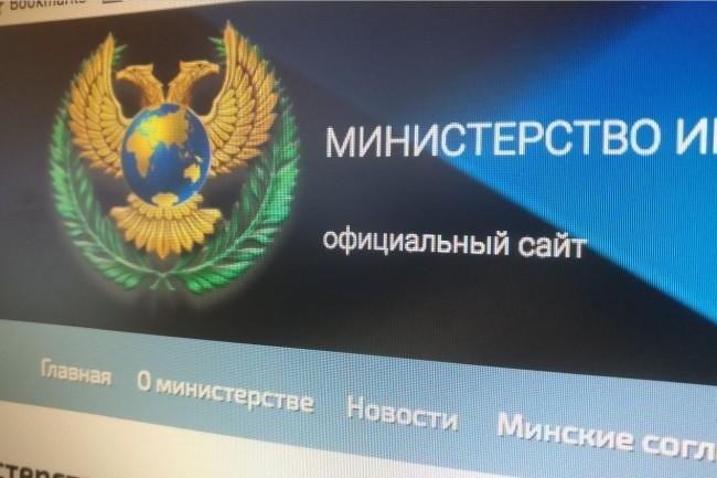 Un manuel militaire prétendument publié par la République populaire de Donetsk, région dissidente d'Ukraine soutenue par la Russie (ci-dessus, site du ministère des affaires étrangères), cherche à exploiter une faille zero-day de Word pour implanter le spyware FinSpy.