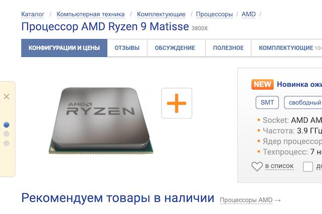 Le site russe e-Katalog a publié les spécifications techniques des prochaines puces AMD Ryzen 3.