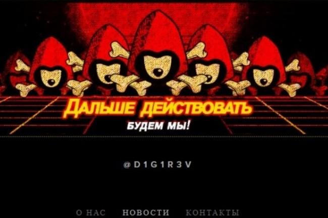 Le groupe de hackers Digital Revolution s'était déjà fait remarquer pour lever le voile sur des opérations de surveillance de population en Russie. (crédit : D.R.)