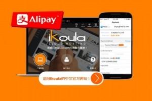 Ikoula adopte le porte monnaie Alipay pour ses clients chinois